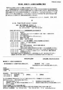 pyrroltaikaifukui2.pdf